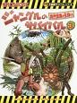 ジャングルのサバイバル 突然変異の生物たち 大長編サバイバルシリーズ (3)