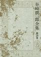 谷崎潤一郎全集 (26)