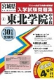 東北学院中学校 平成30年春 宮城県公立・私立中学校入学試験問題集4