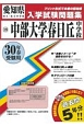 中部大学春日丘中学校 愛知県国立・私立中学校入学試験問題集 平成30年春