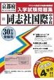 同志社国際中学校 平成30年春 京都府国立・公立・私立中学校入学試験問題集11