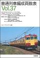 普通列車編成両数表 (37)