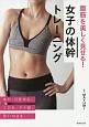 腹筋を美しく見せる!女子の体幹トレーニング