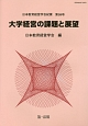 大学経営の課題と展望 日本教育経営学会紀要59