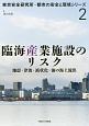 臨海産業施設のリスク 東京安全研究所・都市の安全と環境シリーズ2 地震・津波・液状化・油の海上流出