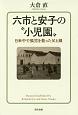 """六市と安子の""""小児園"""" 日米中で孤児を救った父と娘"""