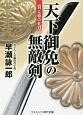 天下御免の無敵剣 菊と葵の太刀 書下ろし長編時代小説