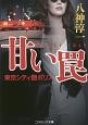 甘い罠-ハニートラップ- 東京シティ艶ポリス