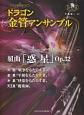 ドラゴン金管アンサンブル 組曲『惑星』Op.32/G.ホルスト 火星/金星/木星/天王星