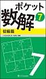 ポケット数解 初級篇 (7)