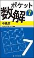 ポケット数解 中級篇 (7)
