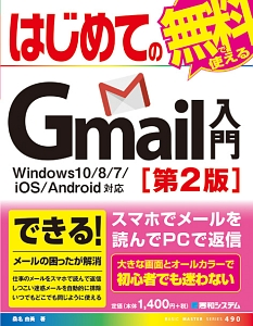 はじめてのGmail入門 Windows10/8/7/iOS/Android対応<第2版> BASIC MASTER SERIES490