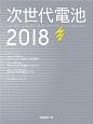 次世代電池 2018