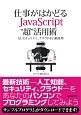 """仕事がはかどるJavasScript""""超""""活用術 AI、セキュリティ、クラウドを自動処理"""