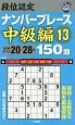 段位認定 ナンバープレース 中級編 150題 (13)