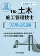 1級土木施工管理技士 実地試験 実戦セミナー 平成29年