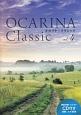 OCARINA Classic 模範演奏・カラオケCD付き (4)