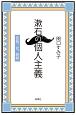 漱石の個人主義 自我・女・朝鮮