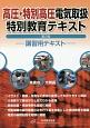高圧・特別高圧電気取扱特別教育テキスト<第2版> 講習用テキスト