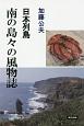 日本列島 南の島々の風物誌