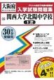 関西大学北陽中学校 1次 平成30年春 大阪府国立・公立・私立中学校入学試験問題集35