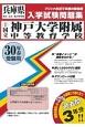 神戸大学附属中等教育学校 平成30年春 兵庫県国立・公立・私立中学校入学試験問題集1