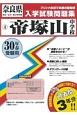 帝塚山中学校 奈良県国立・公立・私立中学校入学試験問題集 平成30年春