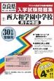 西大和学園中学校(男子中等部) 奈良県国立・公立・私立中学校入学試験問題集 平成30年春