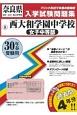 西大和学園中学校(女子中等部) 奈良県国立・公立・私立中学校入学試験問題集 平成30年春