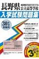 長野県 公立高等学校 入学試験問題集 平成30年春