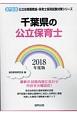 千葉県の公立保育士 専門試験 公立幼稚園教諭・保育士採用試験対策シリーズ 2018