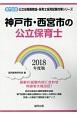 神戸市・西宮市の公立保育士 専門試験 公立幼稚園教諭・保育士採用試験対策シリーズ 2018