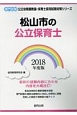 松山市の公立保育士 専門試験 公立幼稚園教諭・保育士採用試験対策シリーズ 2018