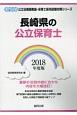 長崎県の公立保育士 専門試験 公立幼稚園教諭・保育士採用試験対策シリーズ 2018