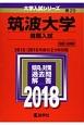 筑波大学(推薦入試) 2018 大学入試シリーズ29