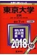 東京大学(文科) 2018 大学入試シリーズ43