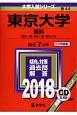 東京大学(理科) 2018 大学入試シリーズ44