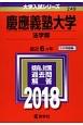 慶應義塾大学(法学部) 2018 大学入試シリーズ249