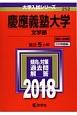 慶應義塾大学(文学部) 2018 大学入試シリーズ252