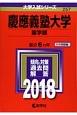 慶應義塾大学(薬学部) 2018 大学入試シリーズ257