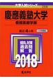 慶應義塾大学(看護医療学部) 2018 大学入試シリーズ258