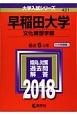 早稲田大学(文化構想学部) 2018 大学入試シリーズ421