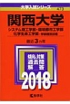 関西大学(システム理工学部・環境都市工学部・化学生命工学部-学部個別日程) 2018 大学入試シリーズ473