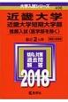 近畿大学・近畿大学短期大学部(推薦入試〈医学部を除く〉) 2018 大学入試シリーズ496