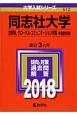 同志社大学(法学部、グローバル・コミュニケーション学部-学部個別日程) 2018 大学入試シリーズ512