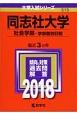 同志社大学(社会学部-学部個別日程) 2018 大学入試シリーズ515