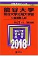 龍谷大学・龍谷大学短期大学部(公募推薦入試) 2018 大学入試シリーズ533