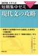 大学入試 短期集中ゼミ 現代文の攻略 2018 10日あればいい!
