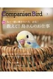 Companion Bird 鳥たちと楽しく快適に暮らすための情報誌(27)