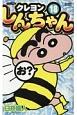 クレヨンしんちゃん<ジュニア版> (18)